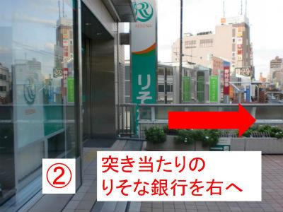 2.改札出て左へ曲がってりそな銀行前を右