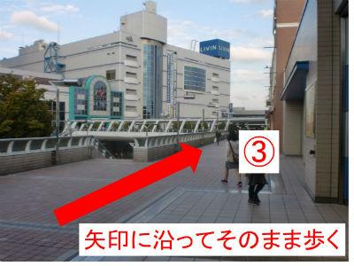 3.矢印に沿ってまっすぐ歩きます