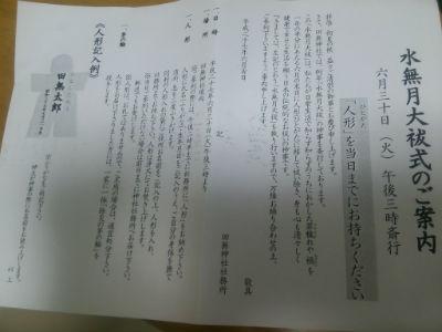 20150601 田無神社7