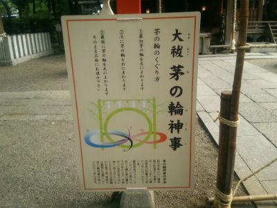 20150601 田無神社6